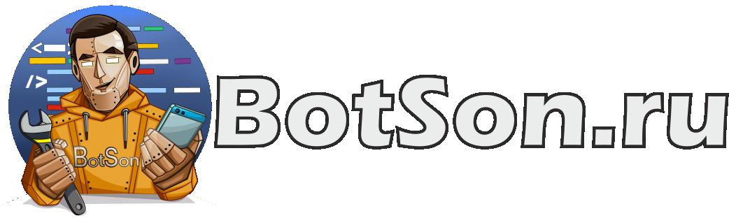 botson.ru