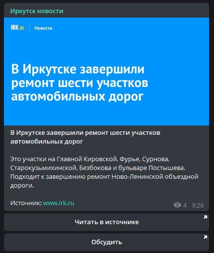агрегатор новостей в телеграмм-новости иркутск