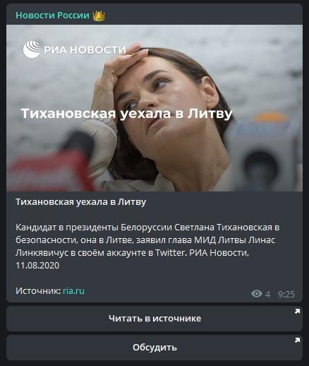 Агрегатор новостей - Новости России