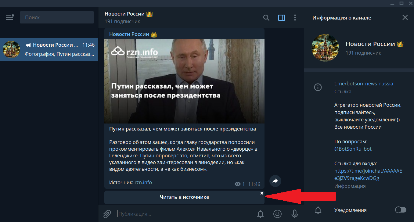 Канал новости россии в телеграм